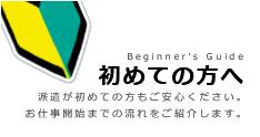 job_banner_01